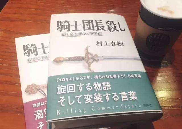 村上春树新书《杀死骑士团长》究竟写了什么 | 新书揭秘