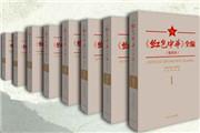 大型文献资料丛书《红色中华》《新中华报》(整理本)出版