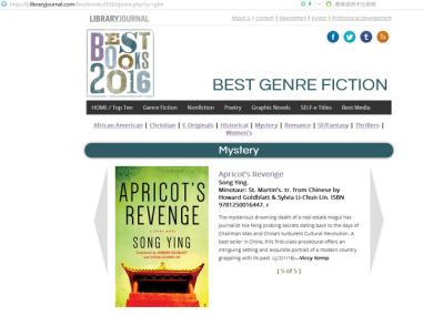 中国作家松鹰《杏的复仇》荣登2016年美国《图书馆杂志》最佳推理小说榜