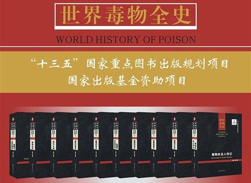 中国毒理学界的一件盛事 ——《世界毒物全史》读后感