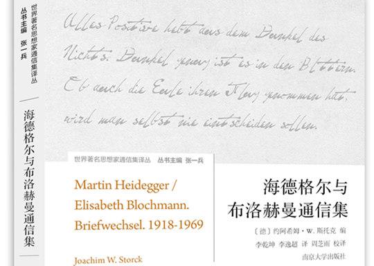 《海德格尔与布洛赫曼通信集》出版,研究海德格尔思想发展的珍贵材料