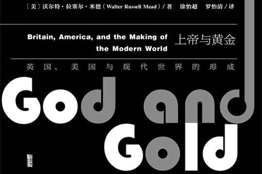 《上帝与黄金:英国、美国与现代世界的形成》:多重视角梳理现代世界体系的发展脉络