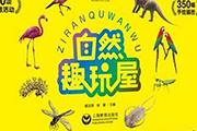上海教育社竞标出版《自然趣玩屋》——把上海自然博物馆装进书中