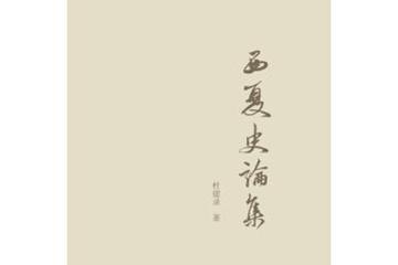 《西夏史论集》出版,一部全景式西夏史研究的力作