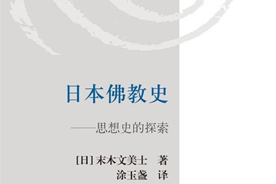 阅读《日本佛教史》,开启探知日本人思想核心的知性之旅