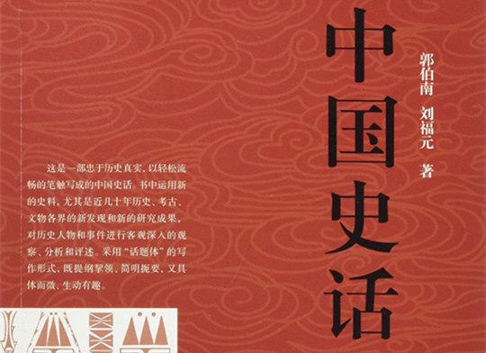 """《中国史话》:记述从""""人文初祖""""到""""鸦片战争""""以前的上下五千年历史"""
