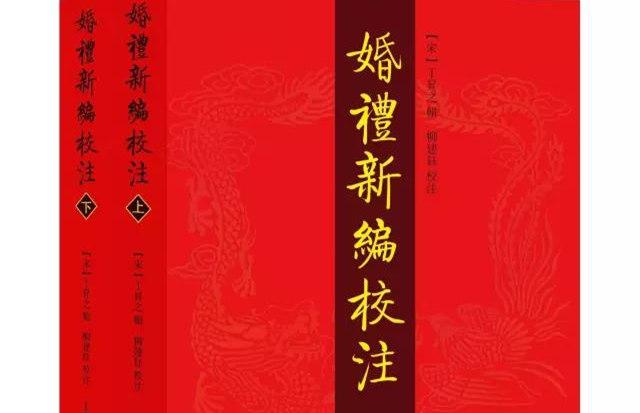 《婚礼新编》,一部辑录宋代婚礼书仪和与婚姻有关的古代典故文献