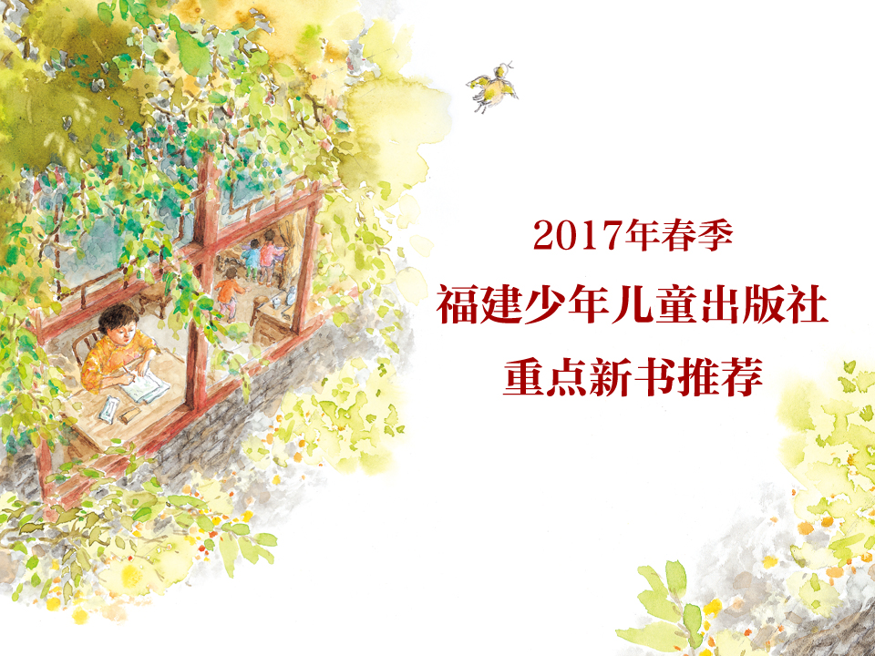 2017年春季福建少年儿童出版社重点新书推荐