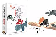 剪一段时光锦绣 叙写中国动画的繁华 ——《中国经典动画美绘本·大师手绘版》