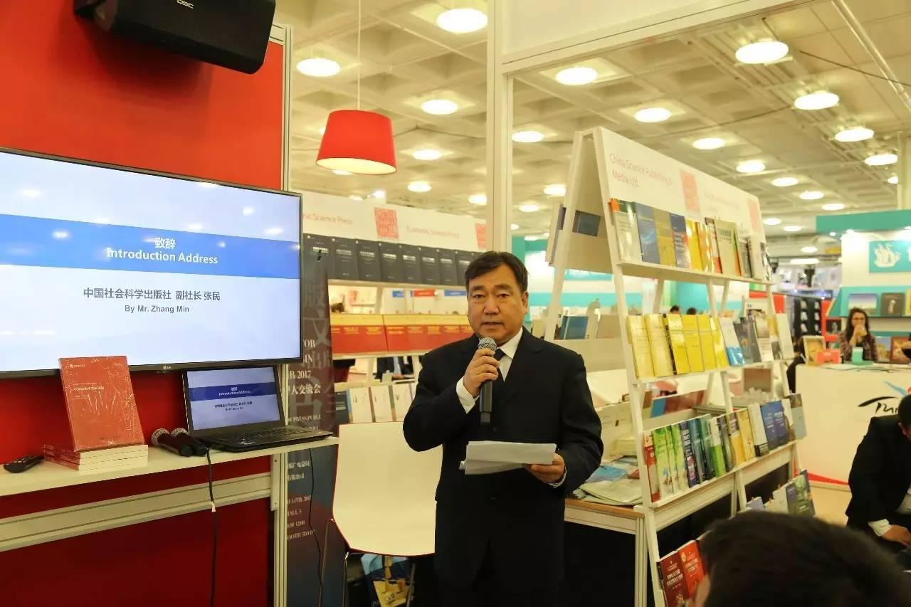 《理解中国》丛书之《中国的和平发展道路》发布暨学术交流会在伦敦书展举办