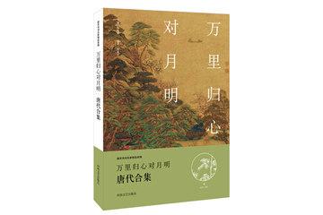 书摘 | 唐代名家描写春色的绝妙好诗词