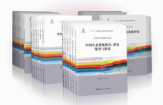"""《中国生态环境演变与评估》丛书出版,系统展示""""全国生态环境十年变化调查评估""""成果"""