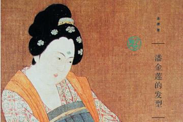 古代女人如何爱美?