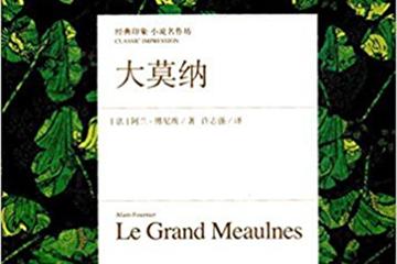 法兰西文学史上的一颗流星——阿兰-傅尼埃经典成长小说 《大莫纳》出版