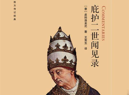 《庇护二世闻见录》——文艺复兴文学史上一部独特的文献