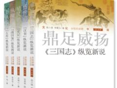 """济南社推出""""史传文学""""5种:""""文学—史学""""的兼纳交融"""