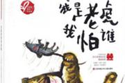虎虎生风——《我是老虎我怕谁》的编辑故事