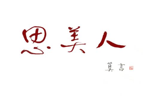 湖南卫视热播剧《思美人》百万字同名小说,近日由新世界出版社出版