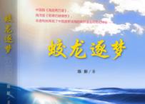 四川科技出版社推出长篇报告文学《蛟龙逐梦》