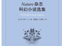 《Nature杂志科幻小说》:在荒谬中反思科学技术