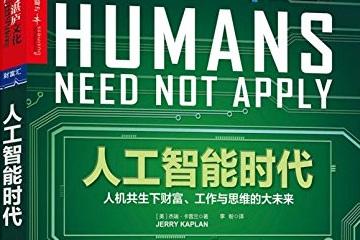 浙江人民出版社书单:10本书看懂两会核心话题
