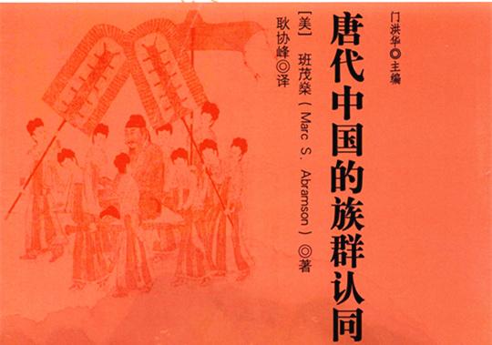 美国人眼中的唐代中国的族群认同