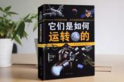 四川少儿出版社众筹百科《它们是如何运转的》——一本书带孩子跨界十大领域
