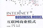 """""""互联网+""""时代更需要互联网专业知识"""