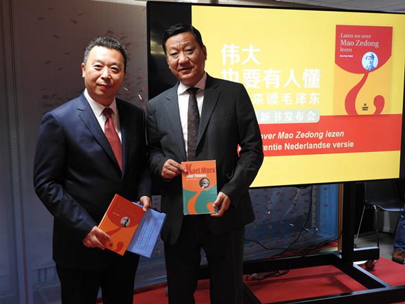 荷兰语版《伟大也要有人懂——一起来读毛泽东》举行新书发布会