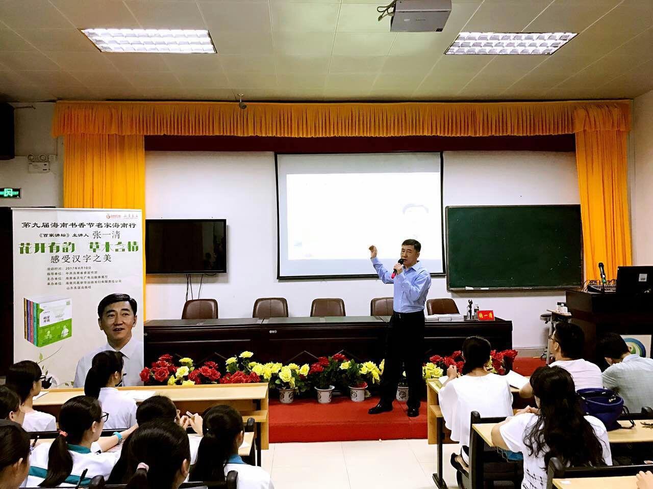 《中国汉字听写大会》文化嘉宾张一清教授来琼,以花草解读汉字魅力
