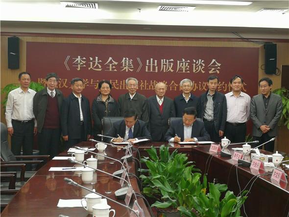 《李达全集》出版座谈会在北京举行——一部对当代中国马克思主义理论研究意义重大的著作
