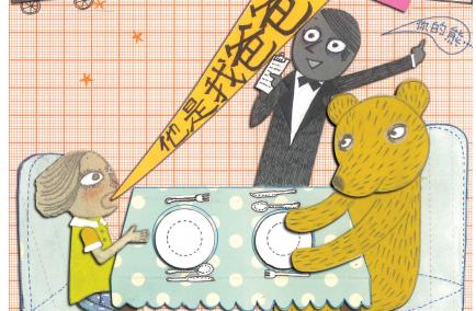 """带着""""大熊""""上路,一场爱的""""确认""""赛——评麦子《大熊的女儿》"""