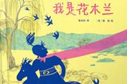 秦文君新作《我是花木兰》——这个女英雄,有点不一样