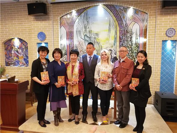 穿梭于丝绸之路的爱与交融——《左伊朗 右中国》新书发布会在京举行