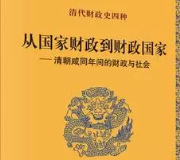 """""""财政""""在清朝咸同年间的身份转换——从国家财政到财政国家"""