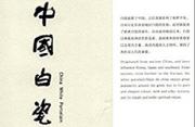 刘润福书写中国白瓷,对素雅白瓷全面解读