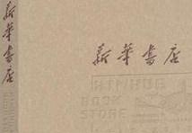 新华书店成立80周年新闻发布会暨《新华书店》纪录片及同名图书发布会在京举行