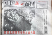 新华书店成立80周年特别纪念——唐俊荣:1997年4月24日日记