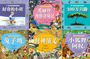 """安少社""""小树苗儿童成长经典阅读宝库""""——囊括六大主题的启蒙必备读物"""