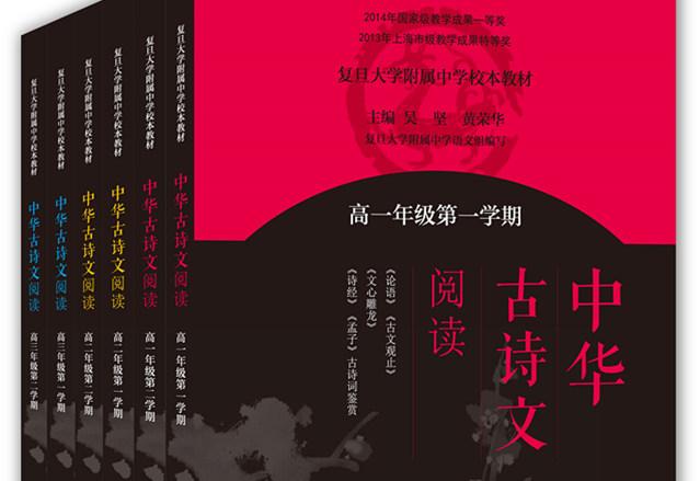 上海教育出版社副总编何勇谈《中华古诗文阅读》的走红——探索:传统文化教育出版市场化