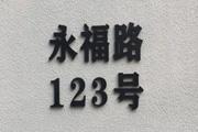 对面的老师看过来:上海永福路123号有间教师书房