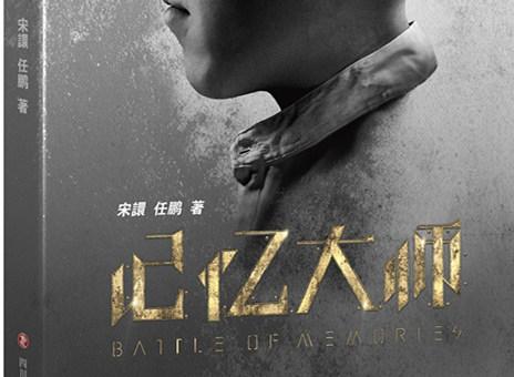 四川文艺出版社重磅推出电影《记忆大师》同名小说