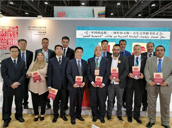 《中国的品格》(阿拉伯文版)首发式暨赠书仪式,在阿布扎比国家展览中心盛大开幕