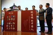 """做有根的中国人——""""中华优秀传统文化领读计划""""北京大兴起航"""