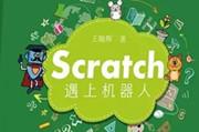 看过《Scratch遇上机器人》,才知道编程也可以如此有趣