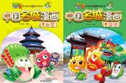 """与""""植物大战僵尸""""中的游戏角色一起——这个假期,爆笑出游南京、北京"""