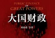 大国财政的构建——看见自己到看见全世界