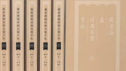 《庞虚斋藏清朝名贤手札》走出图书馆:与读者之间的一次完美约会