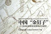 """浙江大学出版社高质提炼中国""""金钉子"""""""