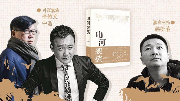 李修文对谈宁浩:写作就是求神拜佛,拍电影也是